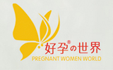 好孕世界pregnant women world