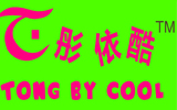 彤依酷TONG BY COOL